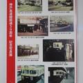 Photos: 神戸高速50年_02