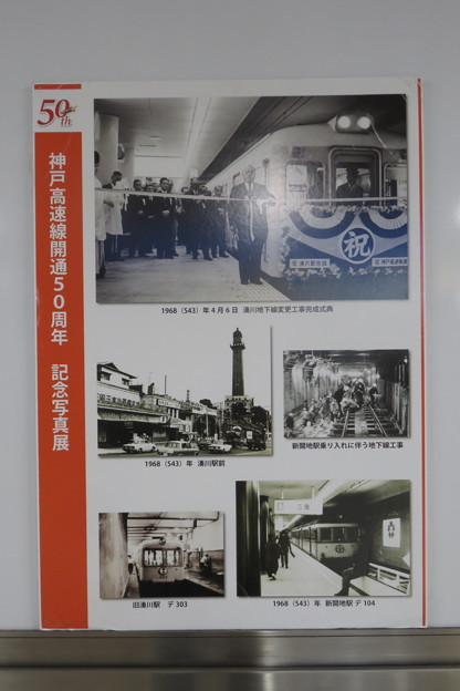 Photos: 神戸高速50年_03