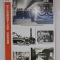 写真: 神戸高速50年_03