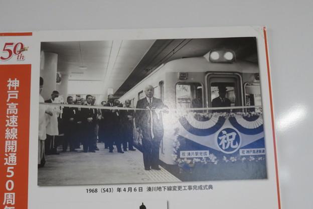 神戸高速50年_04