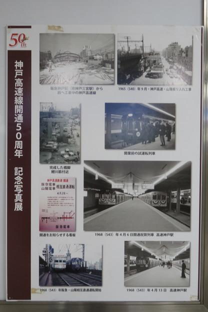 神戸高速50年_05