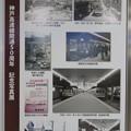 Photos: 神戸高速50年_05