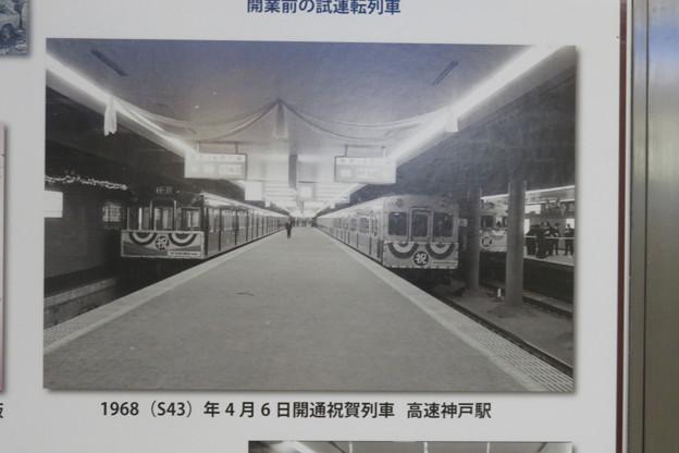 神戸高速50年_07