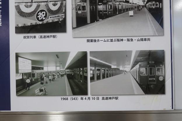 神戸高速50年_09