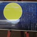 写真: しあわせの村 お月見_05