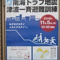 南海トラフ地震 避難訓練