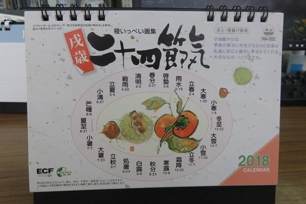 二十四節気カレンダー