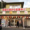 写真: 湊山温泉