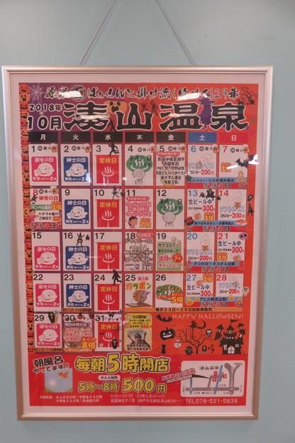 湊山温泉 ニュース