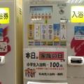 Photos: 湊山温泉 朝ぶろは割安