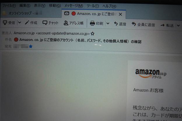 偽のアマゾンアカウント確認_01