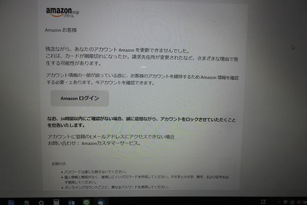 偽のアマゾンアカウント確認_02