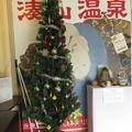 Photos: 湊山温泉 クリスマス
