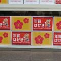 Photos: 年賀はがき 発売中_02