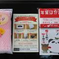 Photos: 年賀状 プレゼント