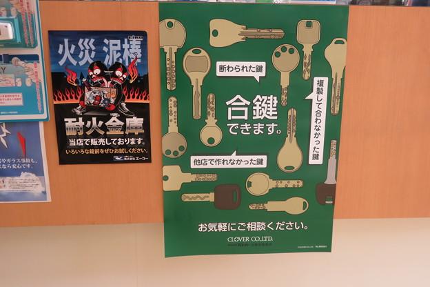 鍵のナカシマ_03