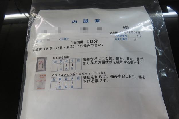 Photos: 生田診療所 かぜ薬処方_01