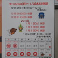 Photos: 生田診療所 年末年始のお休み