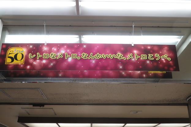 メトロこうべ クリスマス_06