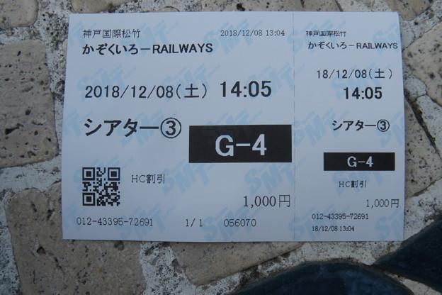 映画 かぞくいろ チケット