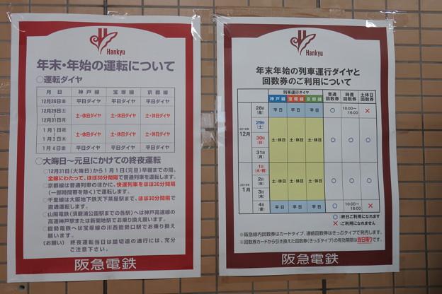 阪急 年末年始の運行
