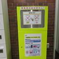 Photos: 小型家電 回収箱