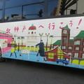 Photos: 北神戸へ行こう_01
