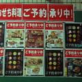 Photos: トーホーのおせち