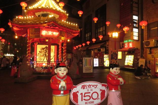 南京町 150周年