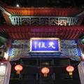 Photos: 南京町 西安門_01