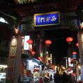 Photos: 南京町 西安門_02