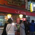 Photos: 元祖 ぎょうざ苑