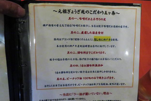 元祖 ぎょうざ苑 メニュー_02