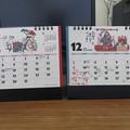 Photos: 来年のカレンダー_02