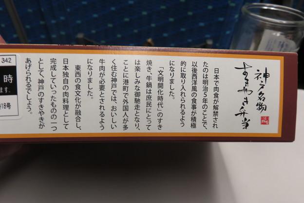 新幹線 神戸すき焼き弁当_03