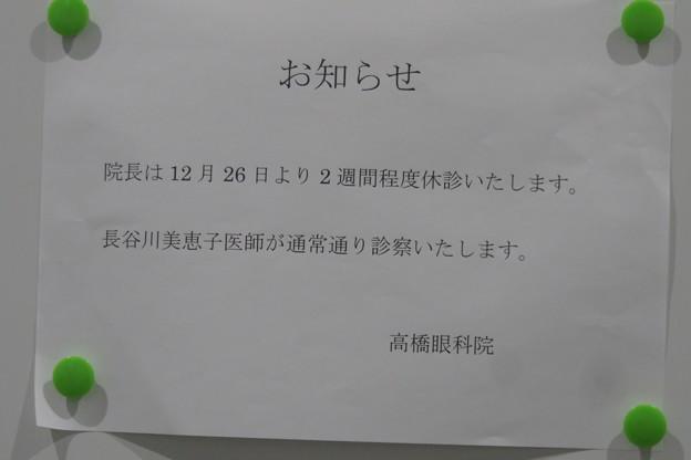 高橋院長はしばらくお休み_01
