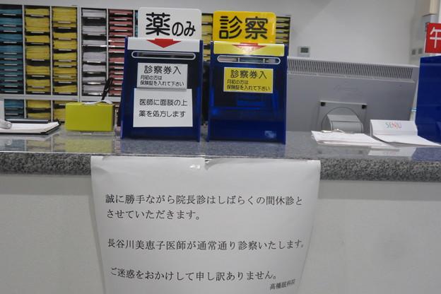 高橋院長はしばらくお休み_02