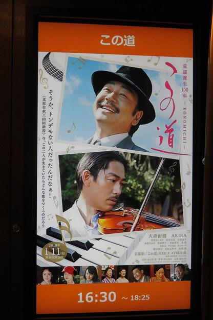 映画 この道_02