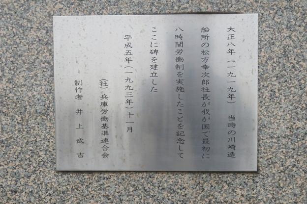 八時間労働 記念碑_02