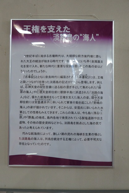 """王権を支えた淡路島の""""海人"""""""