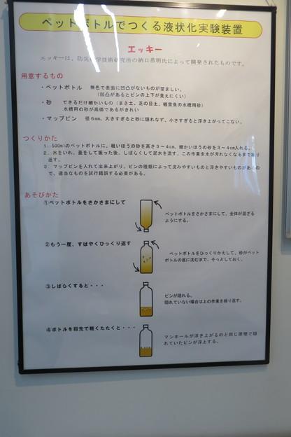 液状化の実験_01