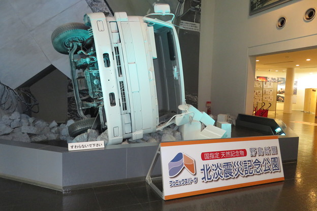 北淡震災記念公園 オブジェ