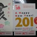 Photos: 年賀はがき 切手シート当たり