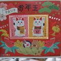 Photos: 当たった切手シート_01
