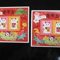 Photos: 当たった切手シート_02