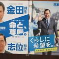 Photos: 日本共産党ポスター_01