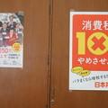 Photos: 日本共産党ポスター_02