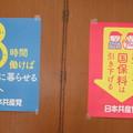 Photos: 日本共産党ポスター_03