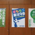 Photos: 日本共産党ポスター_04