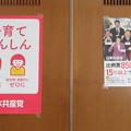 Photos: 日本共産党ポスター_05